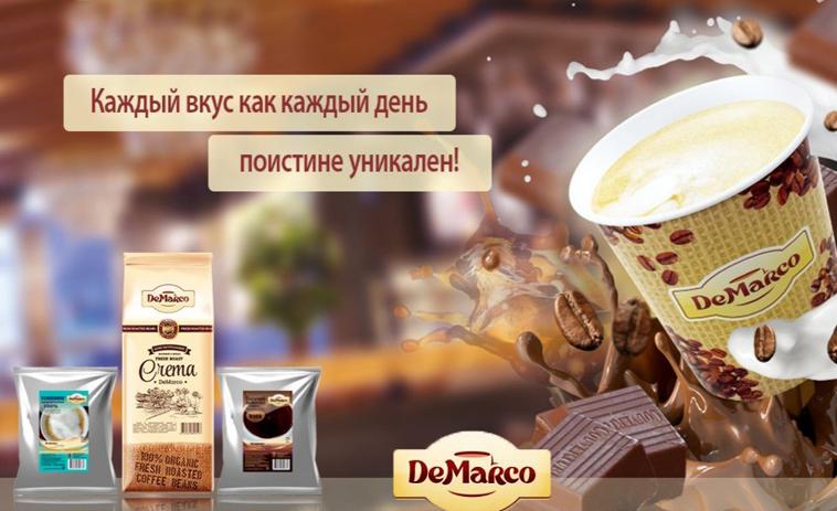 Ингридиенты для кофейных автоматов DeMarco