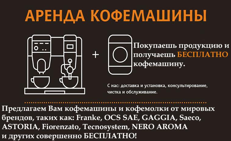 Кофемашины и Кофемолки БЕСПЛАТНО!!!