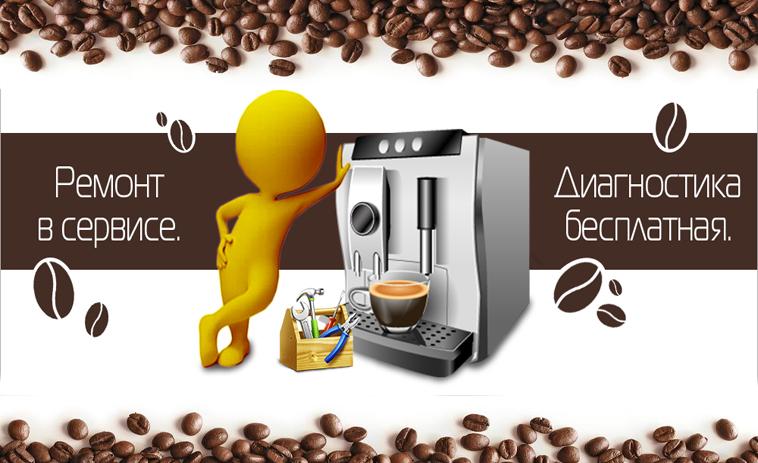 Сервисный центр по ремонту кофемашин и кофемолок